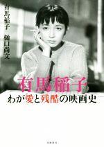 有馬稲子 わが愛と残酷の映画史(単行本)