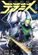 宇宙戦艦ティラミス(6)(バンチC)(大人コミック)