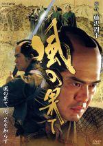 風の果て(通常)(DVD)