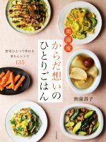 奥薗流からだ想いのひとりごはん 野菜ひとつで作れる楽ちんレシピ135(単行本)