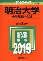 明治大学 全学部統一入試(大学入試シリーズ408)(2019)(単行本)