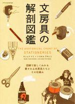文房具の解剖図鑑(単行本)