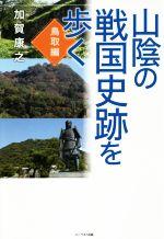 山陰の戦国史跡を歩く 鳥取編(単行本)