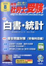 月刊 社労士受験(月刊誌)(2018年8月号)(雑誌)