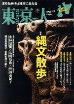 東京人(月刊誌)(2018年8月号)(雑誌)