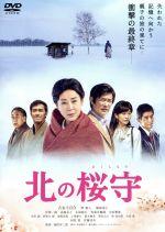 北の桜守(通常)(DVD)