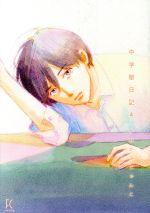 中学聖日記(4)(フィールC)(大人コミック)
