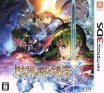 世界樹の迷宮X(ゲーム)