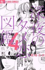 深夜のダメ恋図鑑(4)(フラワーCアルファ プチコミ)(少女コミック)