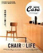 名作椅子と暮らす。 Casa BRUTUS特別編集(MAGAZINE HOUSE MOOK)(単行本)