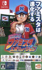 プロ野球 ファミスタ エボリューション(ゲーム)