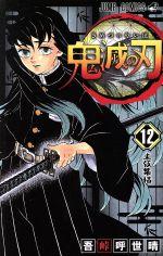 鬼滅の刃(12)(ジャンプC)(少年コミック)