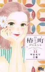 椿町ロンリープラネット(11)(マーガレットC)(少女コミック)