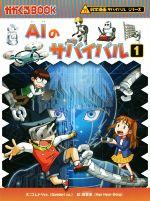 AIのサバイバル 科学漫画サバイバルシリーズ(かがくるBOOK科学漫画サバイバルシリーズ62)(1)(児童書)