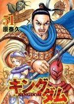 キングダム(51)(ヤングジャンプC)(大人コミック)