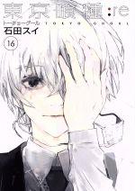 東京喰種 トーキョーグール:re(16)(ヤングジャンプC)(大人コミック)