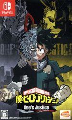 僕のヒーローアカデミア One's Justice(ゲーム)
