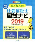見て覚える! 社会福祉士国試ナビ オールカラー(2019)(単行本)