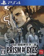 探偵 神宮寺三郎 PRISM OF EYES(ゲーム)