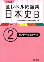 子どもと貧困 増補版(朝日文庫)(文庫)
