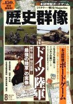 歴史群像(隔月刊誌)(No.150 AUG.2018)(雑誌)