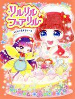 リルリルフェアリルトゥインクル スピカと恋するケーキ(リルリルフェアリル)(児童書)