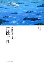 花投ぐ日 齊藤保志句集(銀河俳句叢書1)(単行本)