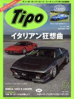 Tipo(月刊誌)(2018年8月号)(雑誌)