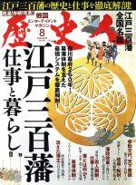 歴史人(月刊誌)(2018年8月号)(雑誌)