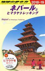 ネパールとヒマラヤトレッキング(地球の歩き方)(2018~19)(単行本)
