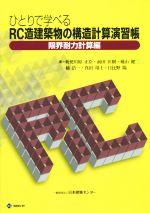 ひとりで学べるRC造建築物の構造計算演習帳限界耐力計算編CJ BOOKS09