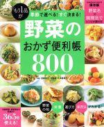 「もう1品」が季節で選べる!すぐ決まる!野菜のおかず便利帳800(GAKKEN HIT MOOK)(単行本)