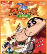 映画 クレヨンしんちゃん 爆盛!カンフーボーイズ~拉麺大乱~(Blu-ray Disc)(BLU-RAY DISC)(DVD)