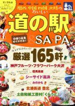 関西 中国 四国 北陸のおいしい道の駅&SA・PAJTBのMOOK