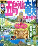 るるぶ 五島列島 奄美 九州の島々(るるぶ情報版 九州21)(単行本)