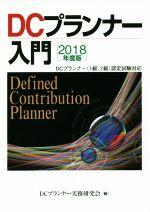 DCプランナー入門 DCプランナー(1級、2級)認定試験対応(2018年度版)(単行本)