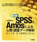 SPSSとAmosによる心理・調査データ解析 第3版 因子分析・共分散構造分析まで(単行本)