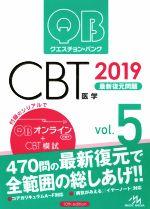 クエスチョン・バンク CBT 2019 最新復元問題(Vol.5)(単行本)