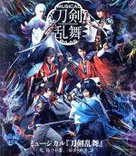 ミュージカル『刀剣乱舞』 ~結びの響、始まりの音~(Blu-ray Disc)