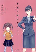 義母と娘のブルース(1)(ぶんか社C)(大人コミック)