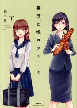 義母と娘のブルース(2)(ぶんか社C)(大人コミック)
