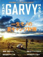 GARVY(隔月刊誌)(2018年8月号)(雑誌)