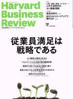 Harvard Business Review(月刊誌)(2018年8月号)(雑誌)