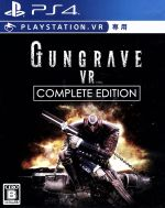 【PSVR専用】GUNGRAVE VR COMPLETE EDITION(ゲーム)