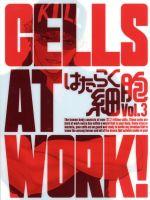 はたらく細胞 3(完全生産限定版)(Blu-ray Disc)(CD1枚、ブックレット、三方背ケース付)(BLU-RAY DISC)(DVD)