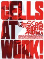 はたらく細胞 4(完全生産限定版)(Blu-ray Disc)(三方背BOX、ブックレット付)(BLU-RAY DISC)(DVD)