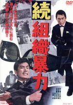 続組織暴力(通常)(DVD)
