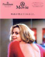 &Movie 映画が教えてくれること。 &Premium特別編集(MAGAZINE HOUSE MOOK)(単行本)