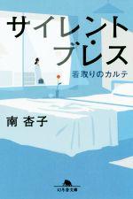 サイレント・ブレス 看取りのカルテ(幻冬舎文庫)(文庫)
