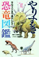やりすぎ恐竜図鑑 なんでここまで進化した!?(児童書)